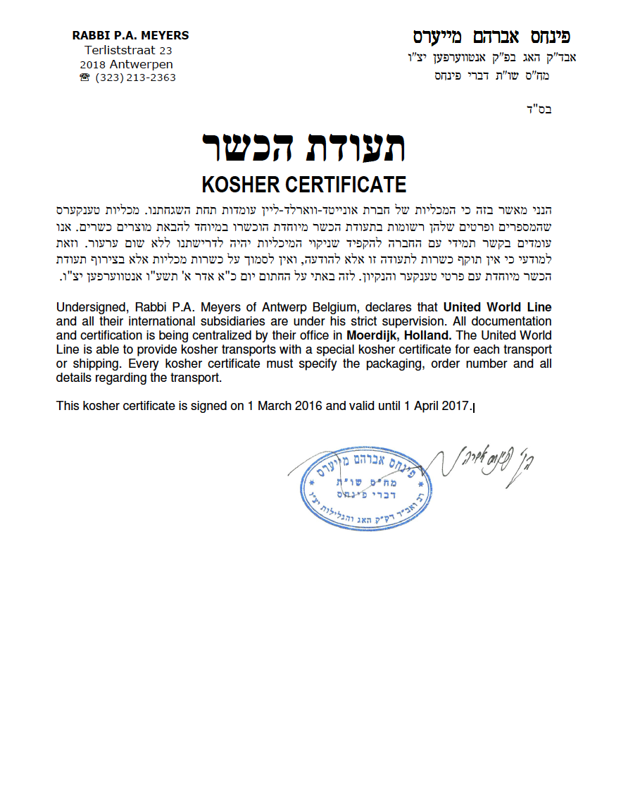 Kosher Certified Uwl